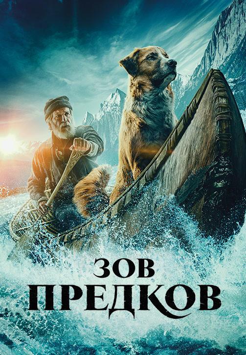 Постер к фильму Зов предков 2020