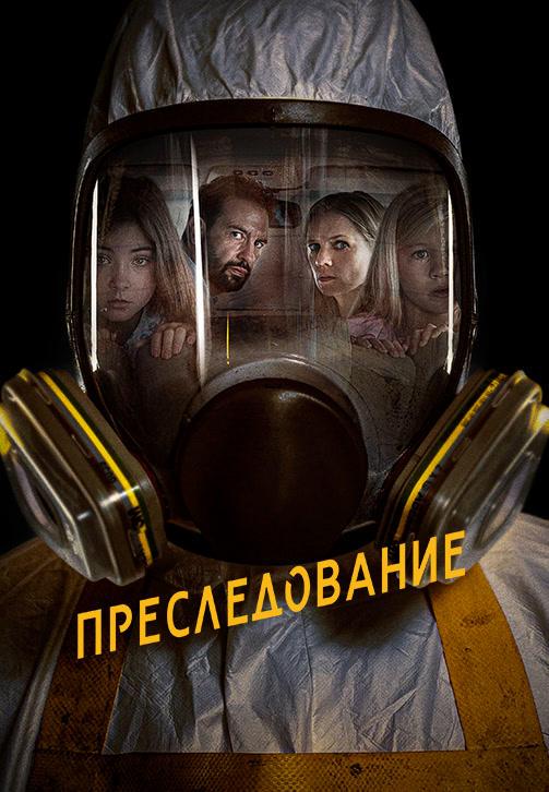 Постер к фильму Преследование 2019