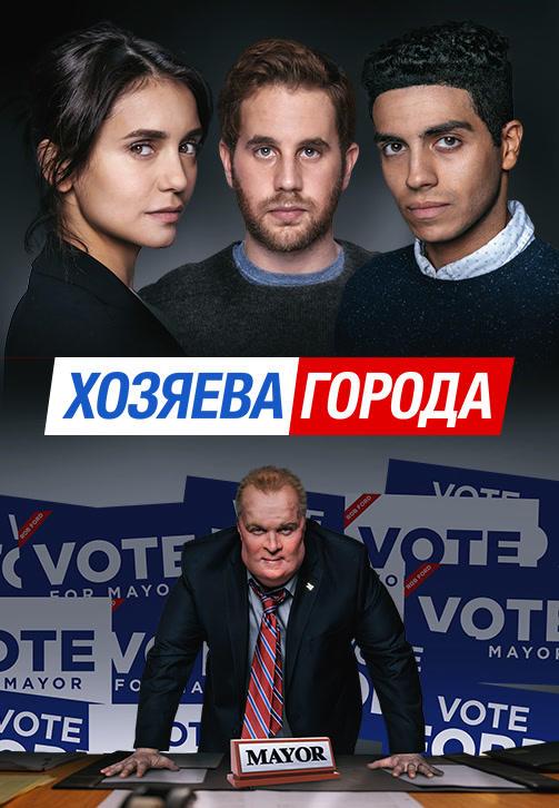 Постер к фильму Хозяева города 2019