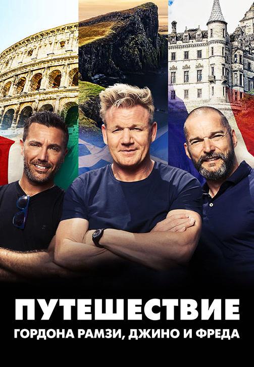 Постер к сериалу Путешествие Гордона Рамзи, Джино и Фреда 2018