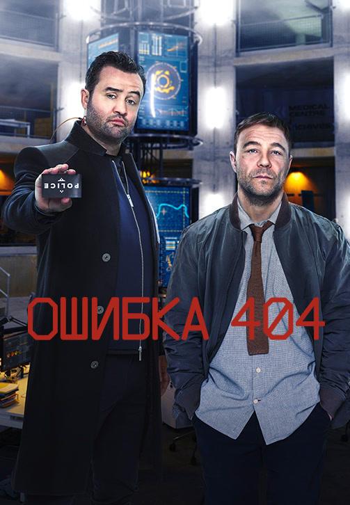 Постер к сериалу Ошибка 404 2020