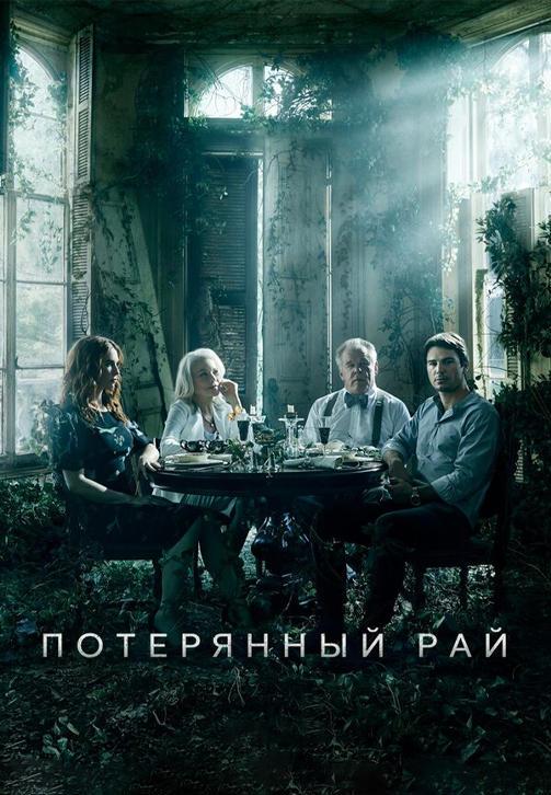 Постер к сериалу Потерянный рай (2020) 2020