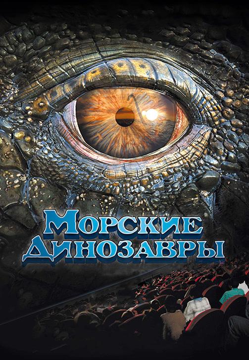 Постер к фильму Морские динозавры 2010