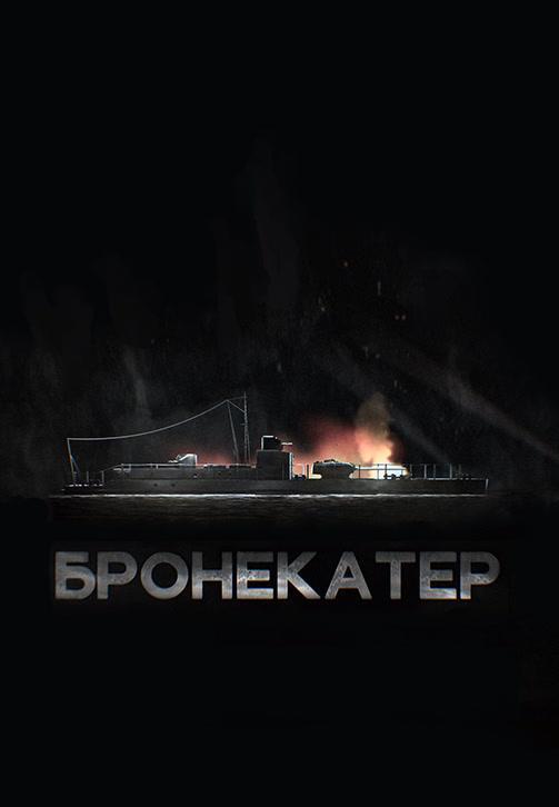 Постер к фильму Бронекатер 2020
