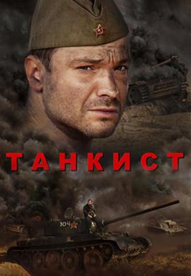 Постер к сериалу Танкист 2015