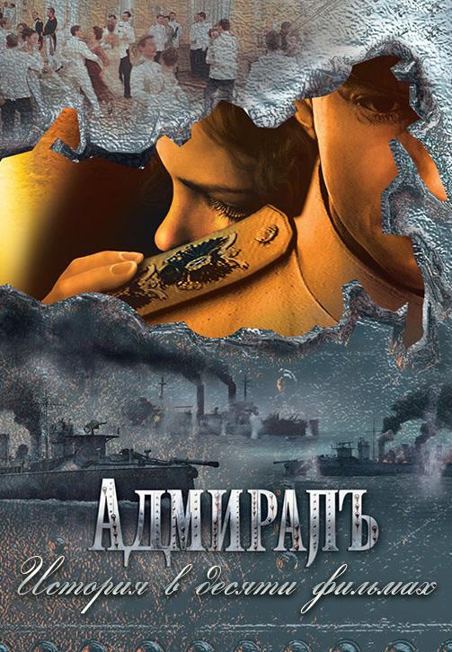 Постер к сериалу Адмиралъ. История в десяти фильмах 2009