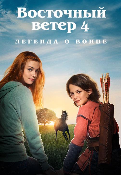 Постер к фильму Восточный ветер 4: Легенда о Воине 2019