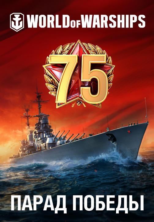Постер к фильму Парад Победы в World of Warships 2020