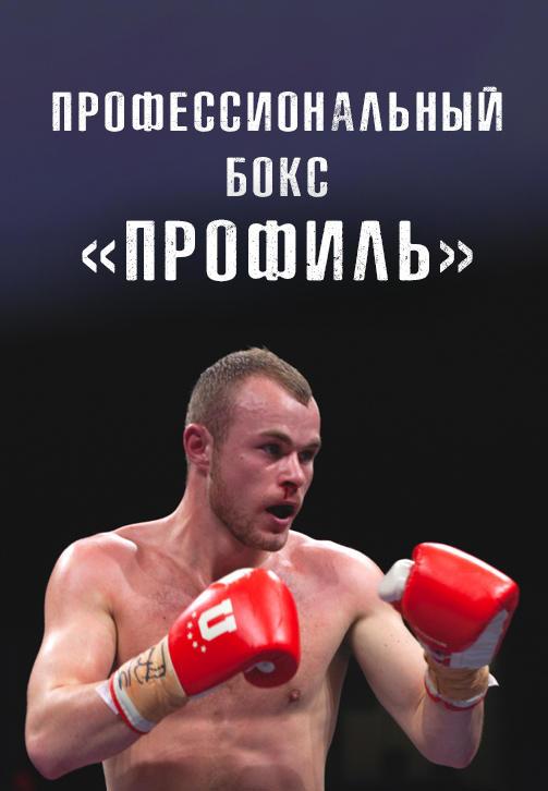 Постер к сериалу Профессиональный бокс «Профиль» 2006