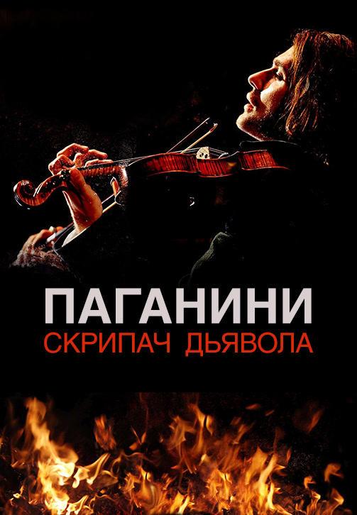 Постер к фильму Паганини: Скрипач дьявола 2013