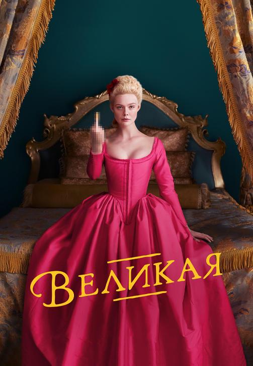 Постер к сериалу Великая (2020) 2020