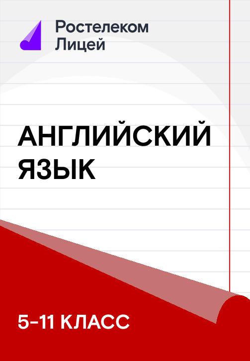 Постер к сериалу Английский язык (5-11 классы) 2020