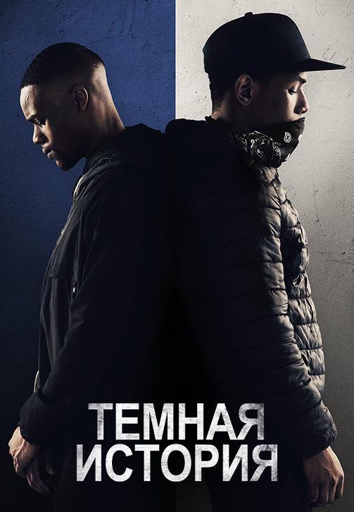 Постер к фильму Тёмная история 2019
