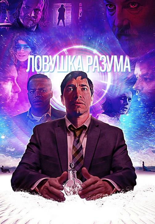 Постер к фильму Ловушка разума 2019