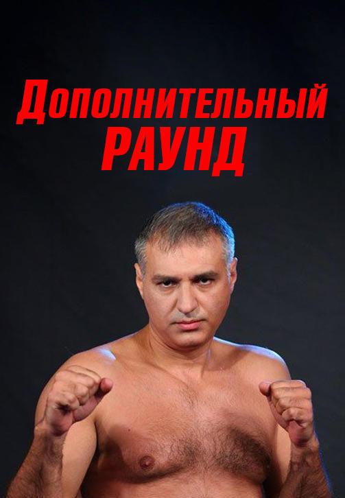 Постер к сериалу Дополнительный раунд 2011