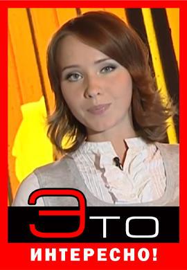 Постер к сериалу Это интересно 2008