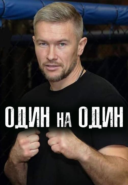 Постер к сериалу Один на один 2014