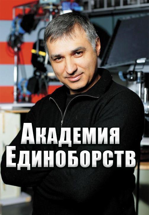 Постер к сериалу Академия Единоборств 2014