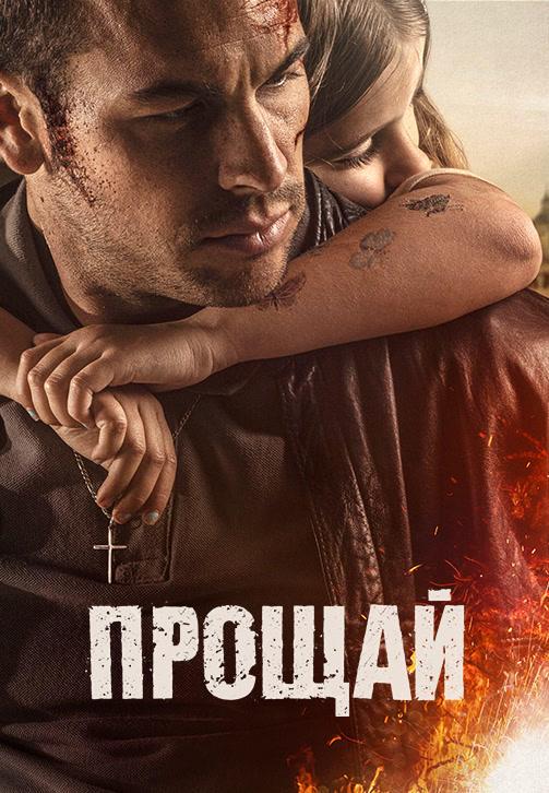 Постер к фильму Прощай (2019) 2019