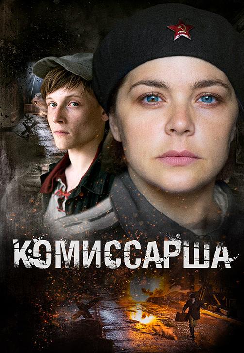 Постер к сериалу Комиссарша 2016