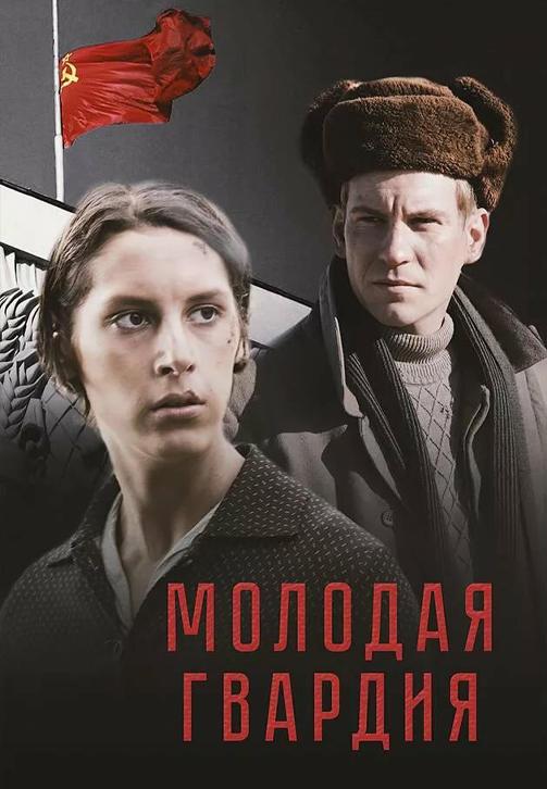 Постер к сериалу Молодая гвардия 2015