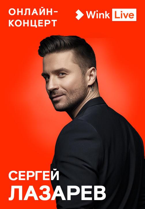 Постер к фильму Концерт Сергея Лазарева 2020