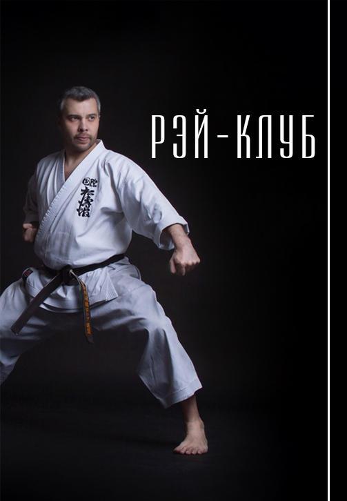 Постер к сериалу Рэй-клуб 2011