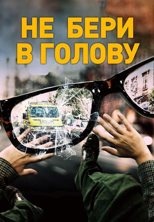 Постер к фильму Не бери в голову 2018