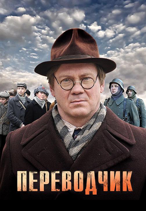 Постер к фильму Переводчик. Серия 3 2013