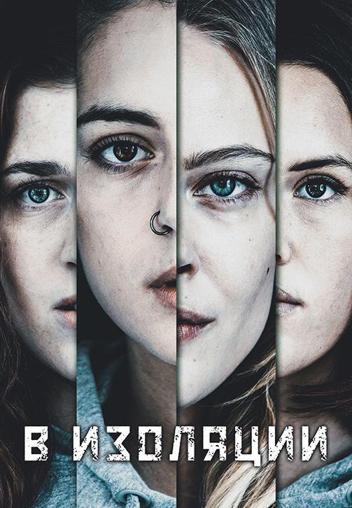 Постер к сериалу В изоляции 2020
