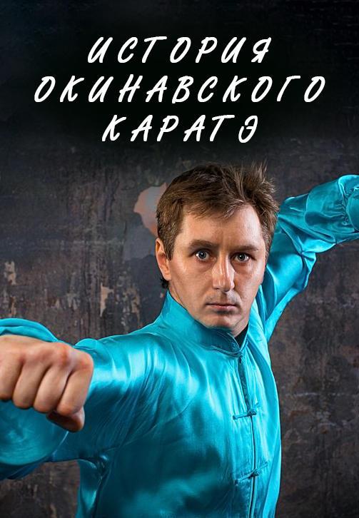 Постер к сериалу История Окинавского каратэ 2010