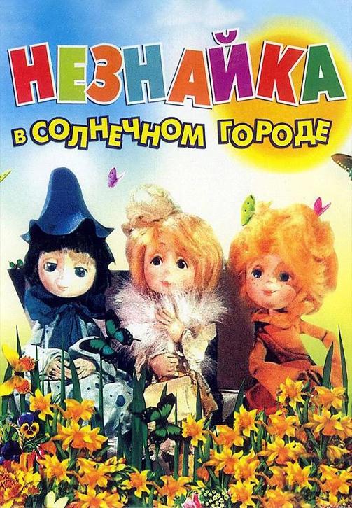 Постер к сериалу Незнайка в Солнечном городе 1977