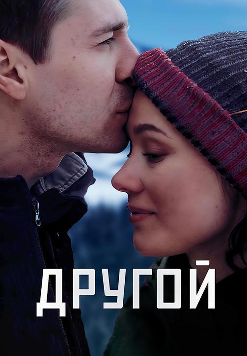 Постер к сериалу Другой (2018) 2018