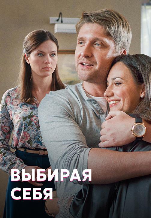 Постер к сериалу Выбирая себя 2019