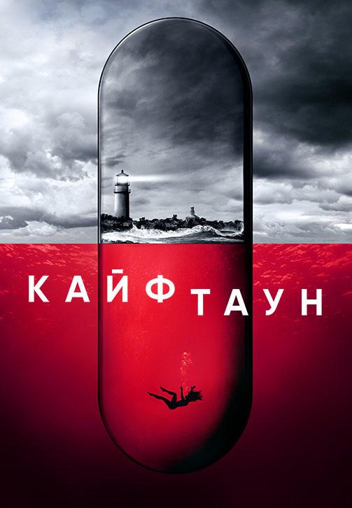 Постер к сериалу Кайфтаун 2020