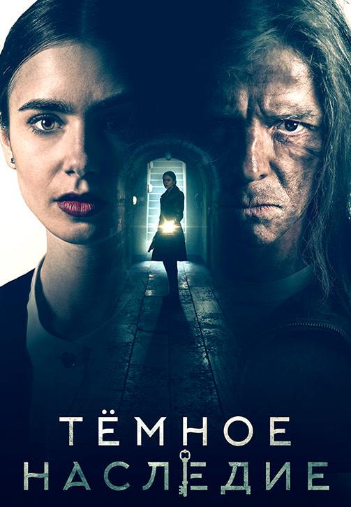 Постер к фильму Тёмное наследие 2020