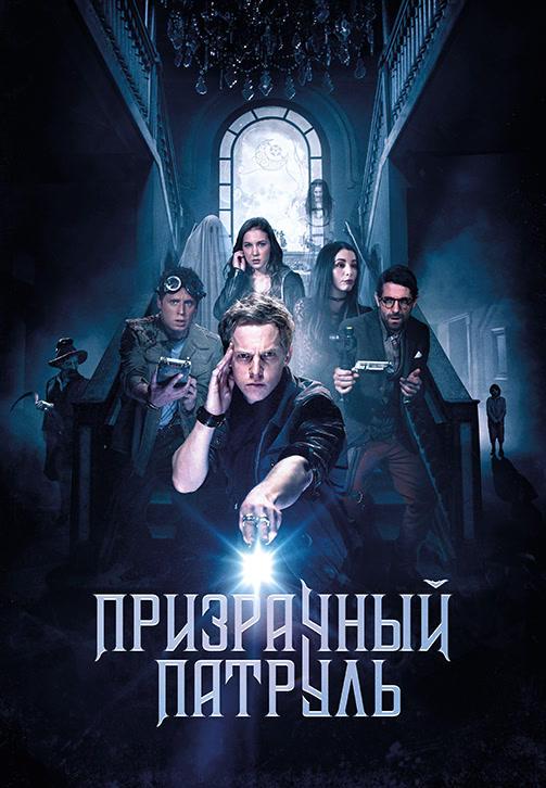 Постер к фильму Призрачный патруль (2018) 2018