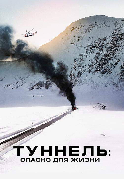 Постер к фильму Туннель: Опасно для жизни 2019