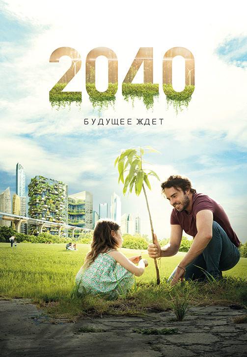 Постер к фильму 2040: Будущее ждёт 2019