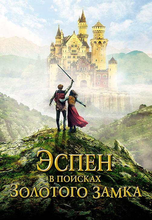 Постер к фильму Эспен в поисках Золотого замка 2019
