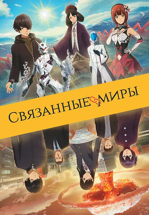 Постер к мультфильму Связанные миры 2019