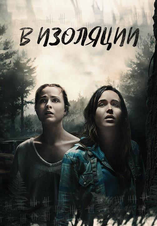 Постер к фильму В изоляции (2015) 2015