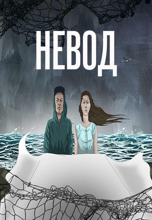 Постер к фильму Невод 2017