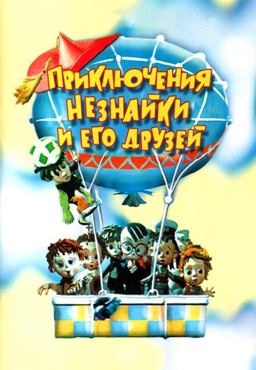 Постер к сериалу Приключения Незнайки и его друзей 1971