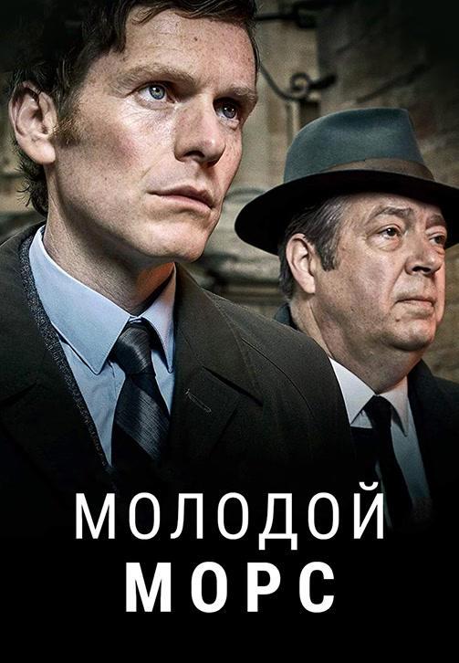 Постер к сериалу Молодой Морс 2012