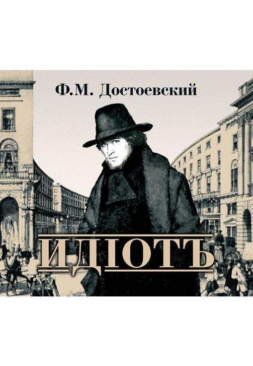 Постер к фильму Идиот. Федор Достоевский 2020