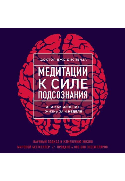 Постер к фильму Медитации к Силе подсознания. Джо Диспенза 2020