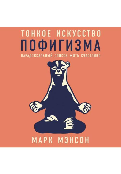 Постер к фильму Тонкое искусство пофигизма. Марк Мэнсон 2020