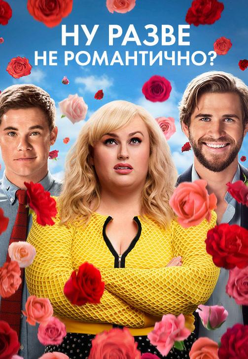 Постер к фильму Ну разве не романтично? 2019