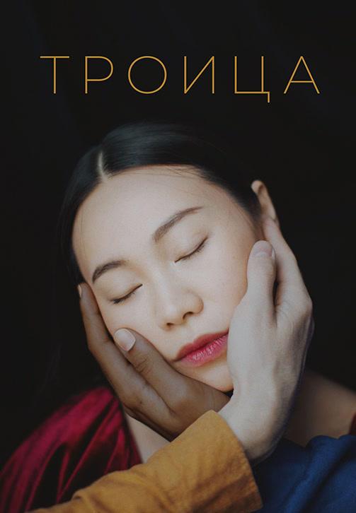 Постер к фильму Троица 2019